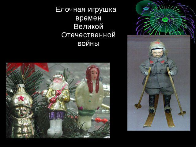 Елочная игрушка времен Великой Отечественной войны