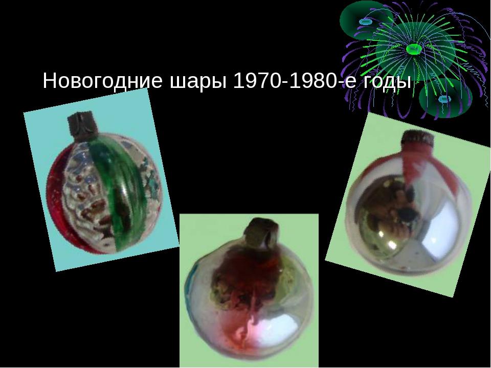 Новогодние шары 1970-1980-е годы