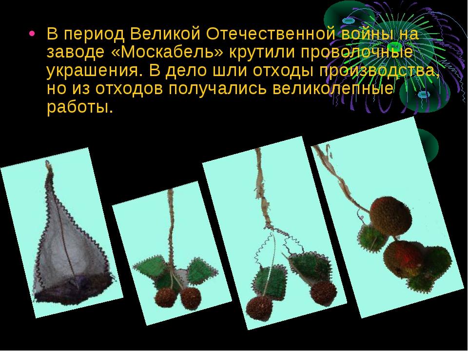В период Великой Отечественной войны на заводе «Москабель» крутили проволочны...