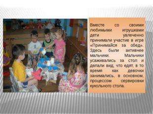 Вместе со своими любимыми игрушками дети увлеченно принимали участие в игре «