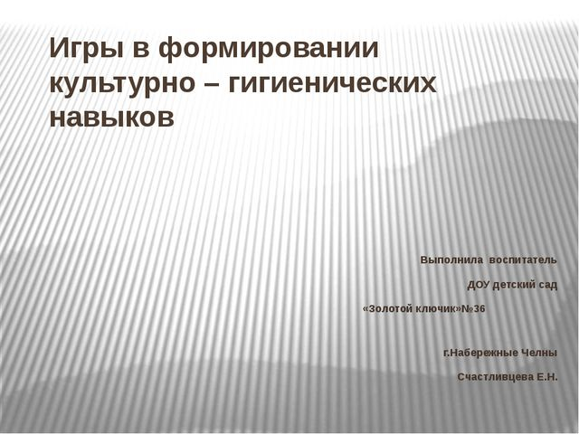 Игры в формировании культурно – гигиенических навыков Выполнила воспитатель Д...