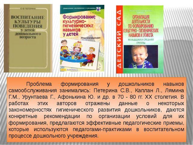 Проблема формирования у дошкольников навыков самообслуживания занимались: Пе...
