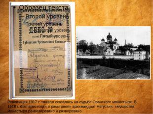 Революция 1917 г. тяжело сказалась на судьбе Оранского монастыря. В 1918 г. б