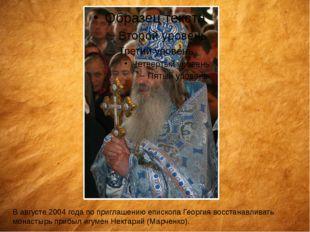 В августе 2004 года по приглашению епископа Георгия восстанавливать монастырь