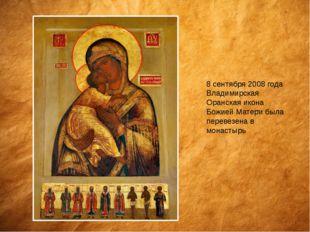 8 сентября 2008 года Владимирская Оранская икона Божией Матери была перевезен