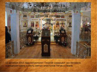 12 декабря 2013 года митрополит Георгий совершил чин Великого освящения храма