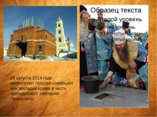26 августа 2014 года митрополит Георгий совершил чин закладки храма в честь п