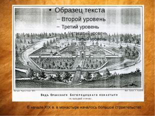 В начале XIX в. в монастыре началось большое строительство