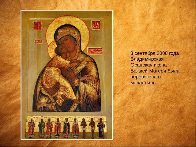 8 сентября 2008 года Владимирская Оранская икона Божией Матери была перевезен...