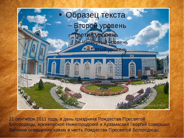 21 сентября 2011 года, в день праздника Рождества Пресвятой Богородицы, архие...