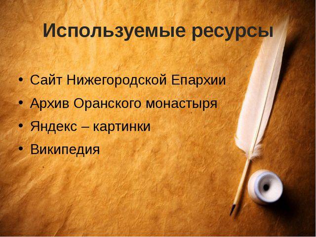 Используемые ресурсы Сайт Нижегородской Епархии Архив Оранского монастыря Янд...