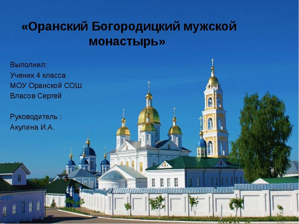 «Оранский Богородицкий мужской монастырь» Выполнил: Ученик 4 класса МОУ Оран...