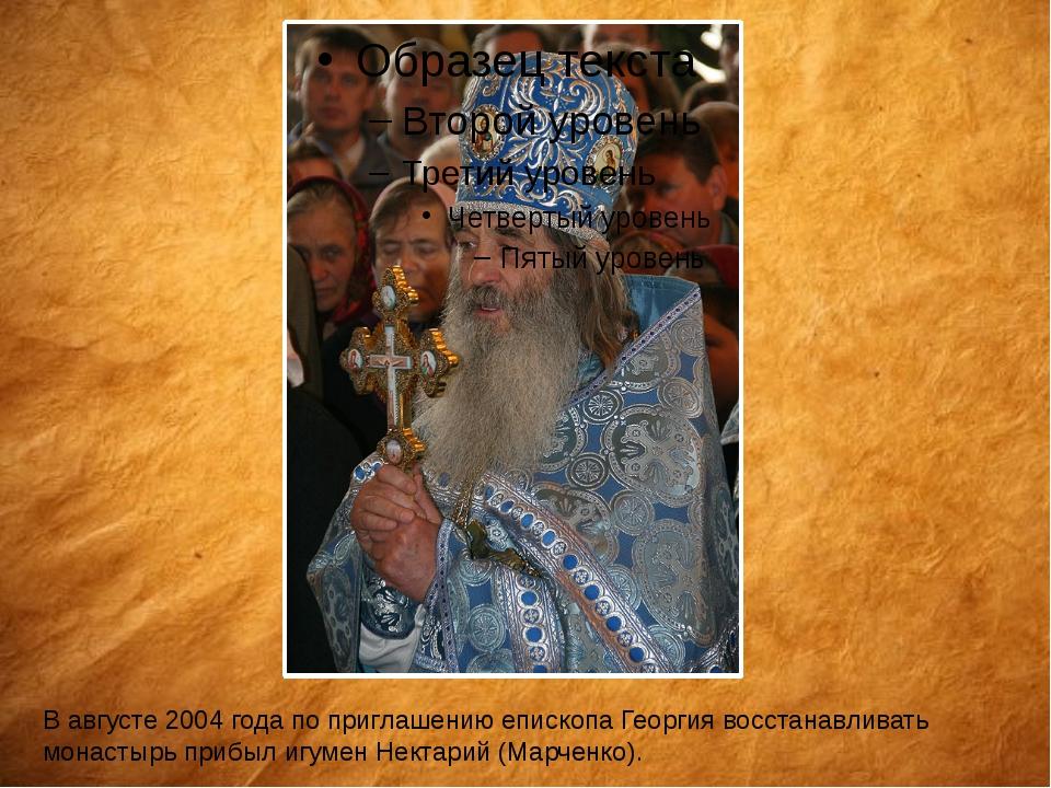 В августе 2004 года по приглашению епископа Георгия восстанавливать монастырь...