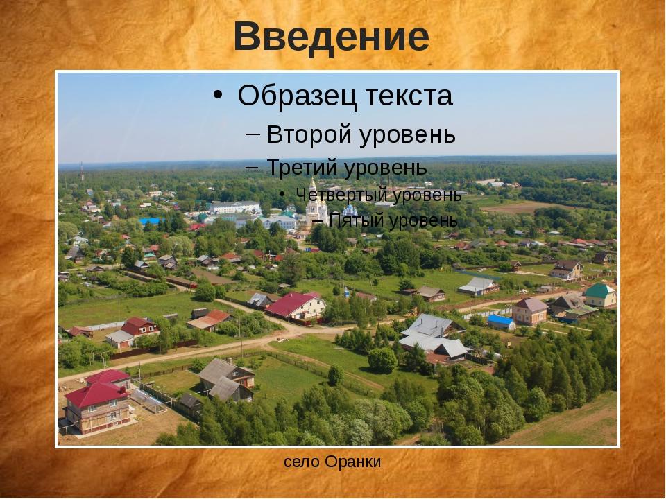 Введение село Оранки