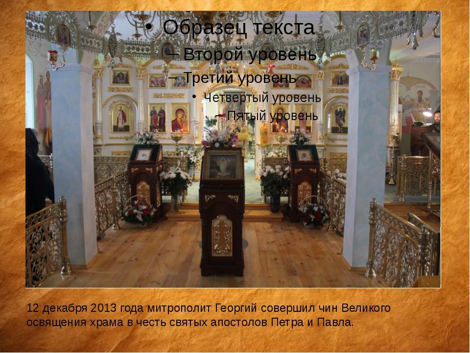 12 декабря 2013 года митрополит Георгий совершил чин Великого освящения храма...