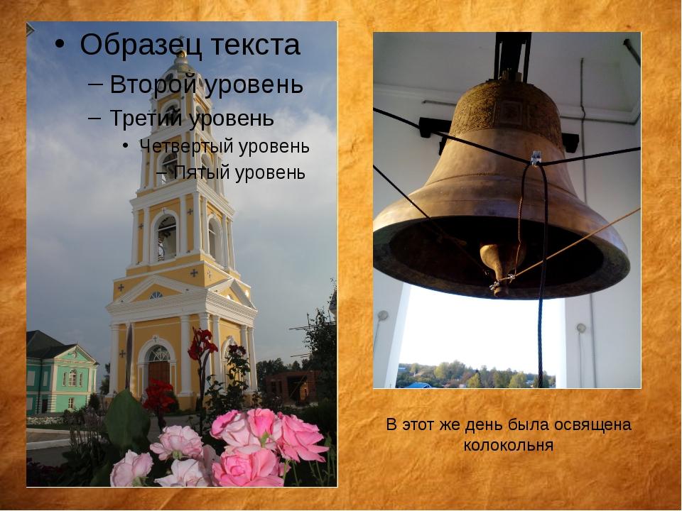 В этот же день была освящена колокольня