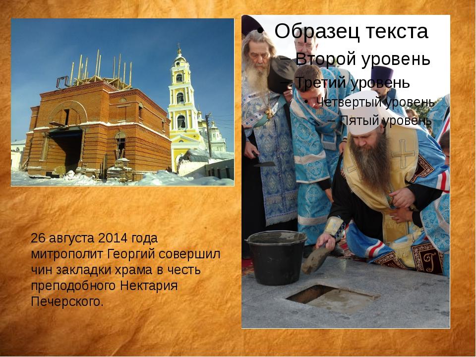 26 августа 2014 года митрополит Георгий совершил чин закладки храма в честь п...