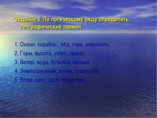 Задание 6. По логическому ряду определить географический термин 1. Океан, кор