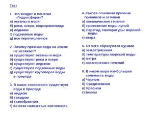Тест 1. Что входит в понятие «Гидросфера»? а) океаны и моря б) реки, озера, в