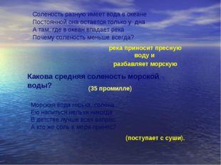 Соленость разную имеет вода в океане Постоянной она остается только у дна А т
