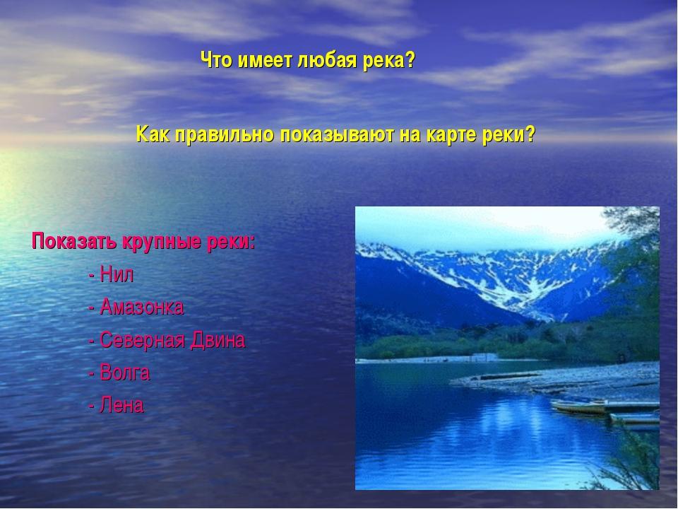 Показать крупные реки: - Нил - Амазонка - Северная Двина - Волга - Лена Что и...