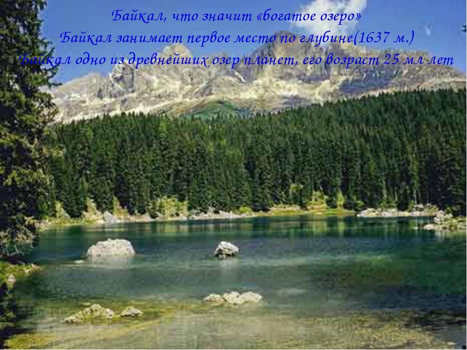 Байкал, что значит «богатое озеро» Байкал занимает первое место по глубине(16...