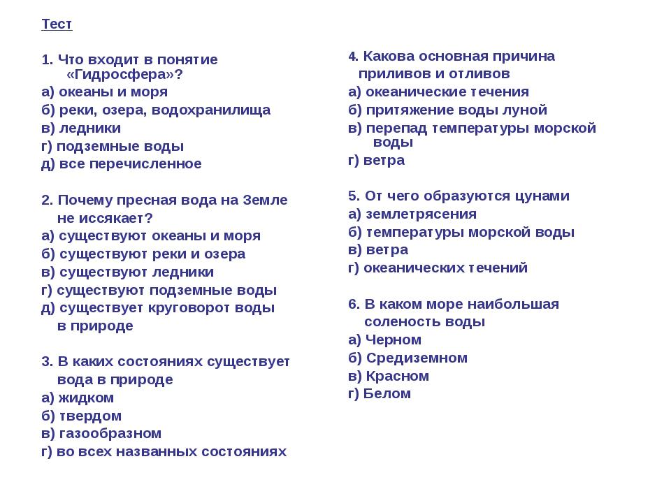 Тест 1. Что входит в понятие «Гидросфера»? а) океаны и моря б) реки, озера, в...