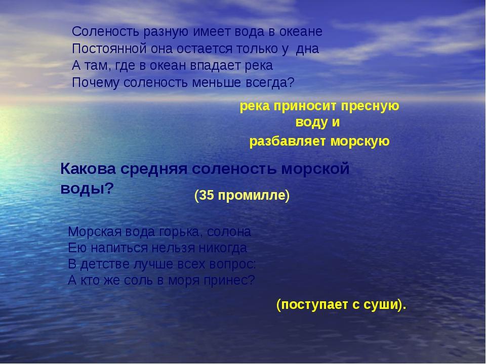 Соленость разную имеет вода в океане Постоянной она остается только у дна А т...