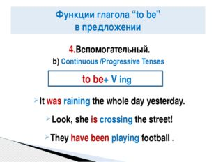 4.Вспомогательный. b) Continuous /Progressive Tenses It was raining the whole