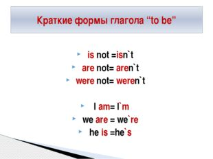 is not =isn`t are not= aren`t were not= weren`t I am= I`m we are = we`re he