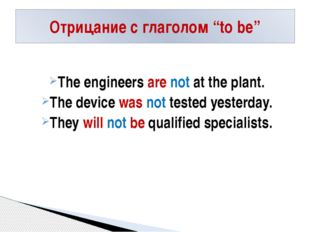 The engineers are not at the plant. The device was not tested yesterday. The