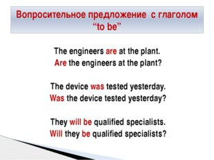 The engineers are at the plant. Are the engineers at the plant? The device w