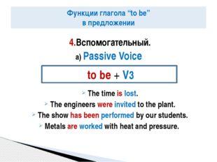 4.Вспомогательный. а) Passive Voice The time is lost. The engineers were invi
