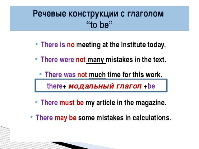 There is no meeting at the Institute today. There were not many mistakes in t...