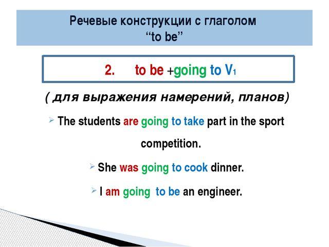 ( для выражения намерений, планов) The students are going to take part in th...