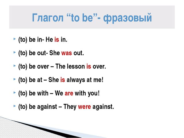 (to) be in- He is in. (to) be out- She was out. (to) be over – The lesson is...