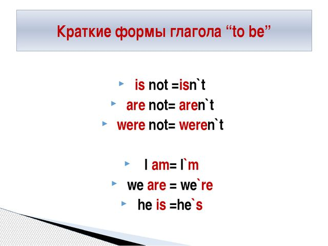 is not =isn`t are not= aren`t were not= weren`t I am= I`m we are = we`re he...