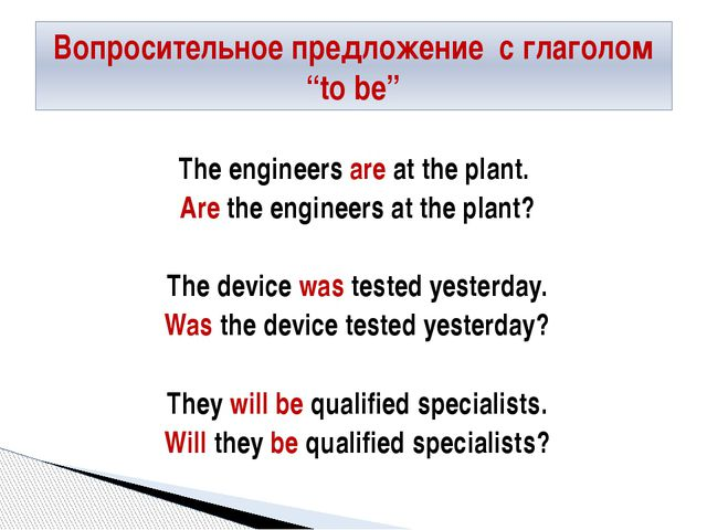 The engineers are at the plant. Are the engineers at the plant? The device w...
