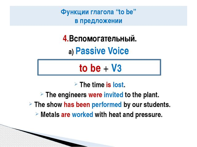 4.Вспомогательный. а) Passive Voice The time is lost. The engineers were invi...