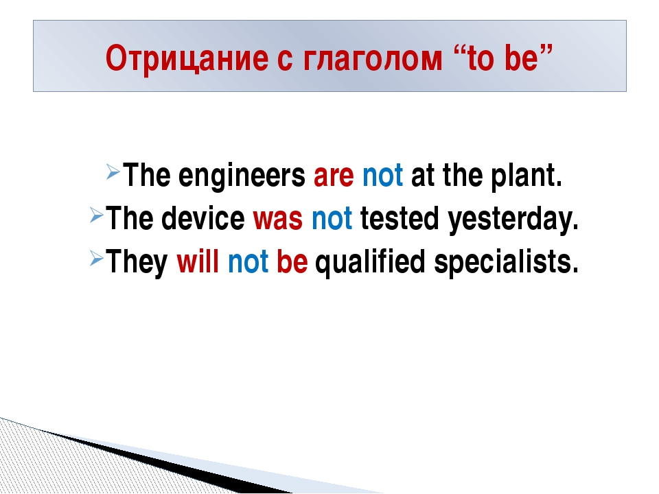 The engineers are not at the plant. The device was not tested yesterday. The...