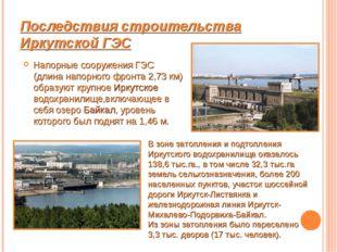 Последствия строительства Иркутской ГЭС Напорные сооружения ГЭС (длина напорн