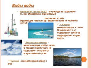 Виды воды Химически чистая (Н2О) - в природе не существует т.к. при образован