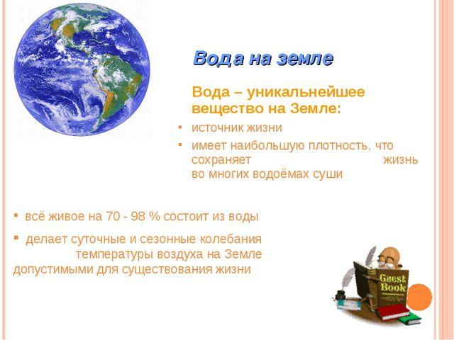 Вода на земле Вода – уникальнейшее вещество на Земле: источник жизни имеет н...