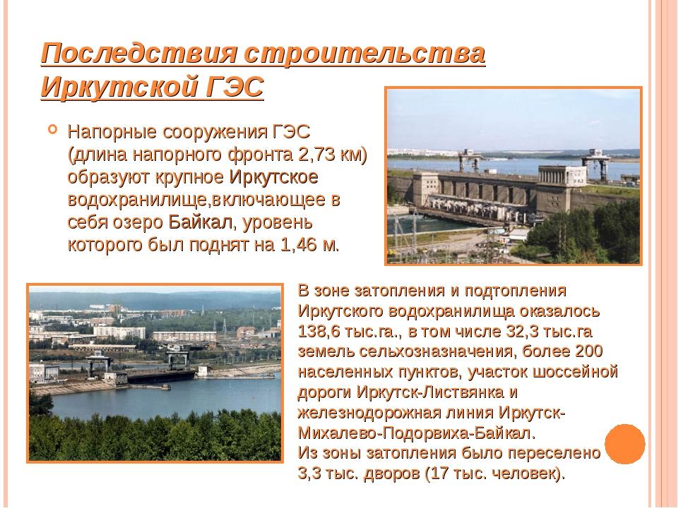 Последствия строительства Иркутской ГЭС Напорные сооружения ГЭС (длина напорн...