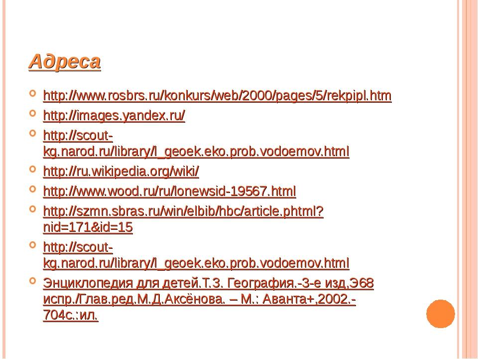 Адреса http://www.rosbrs.ru/konkurs/web/2000/pages/5/rekpipl.htm http://image...