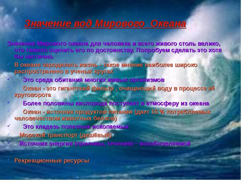 Значение вод Мирового Океана Значение Мирового океана для человека и всего жи...