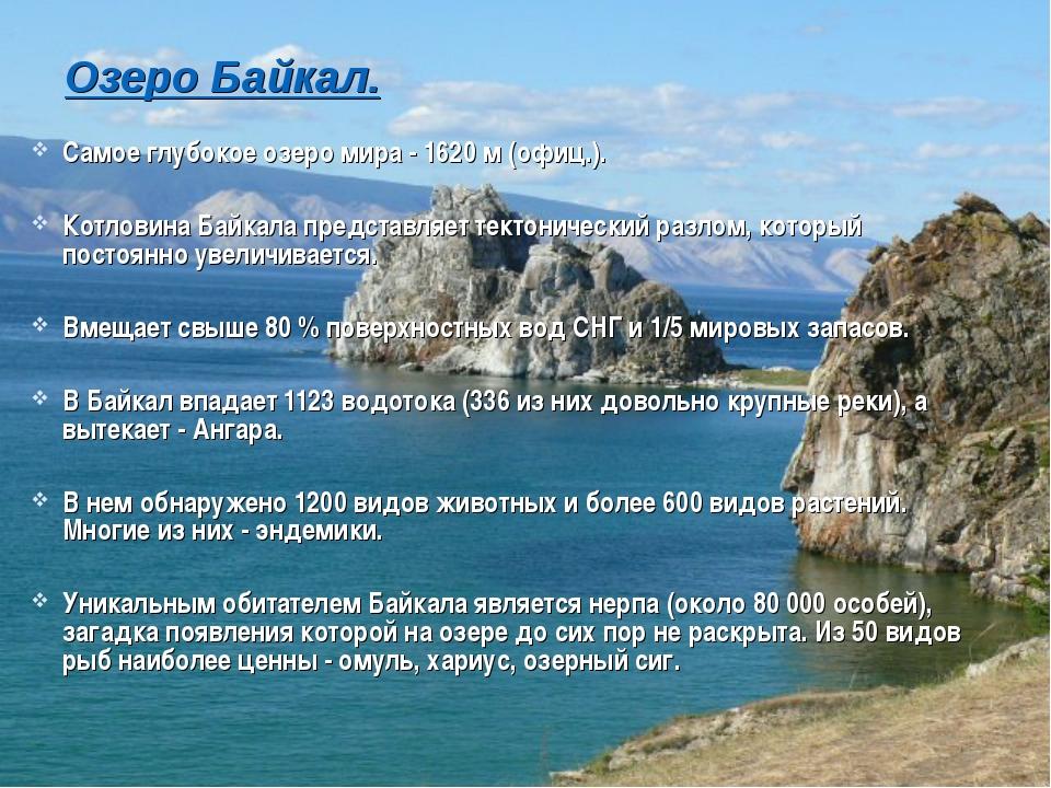 Озеро Байкал. Самое глубокое озеро мира - 1620 м (офиц.). Котловина Байкала п...