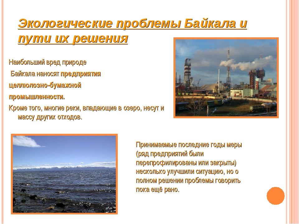 Экологические проблемы Байкала и пути их решения Наибольший вред природе Байк...