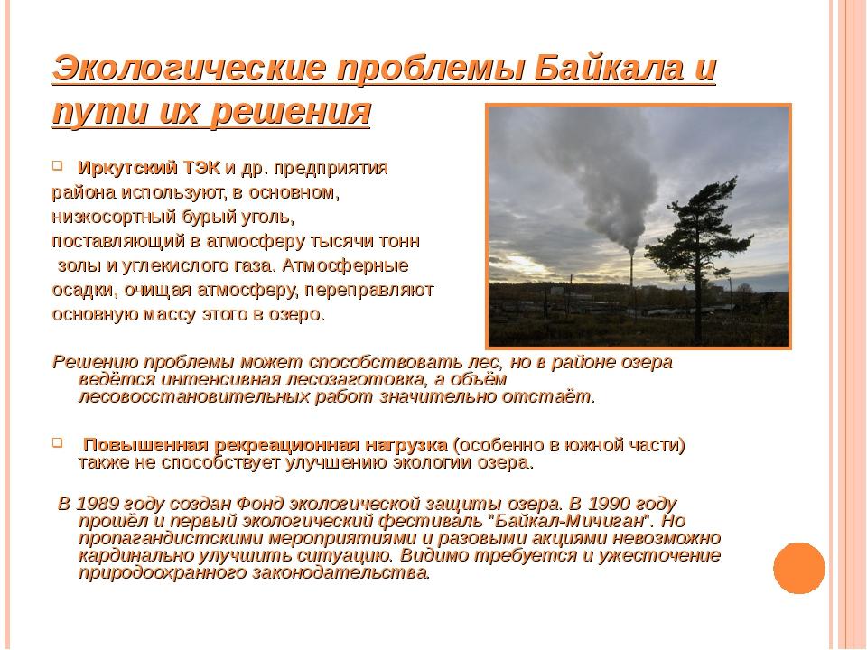 Экологические проблемы Байкала и пути их решения Иркутский ТЭК и др. предприя...