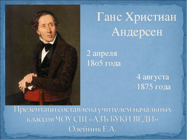 Ганс Христиан Андерсен 2 апреля 18о5 года 4 августа 1875 года
